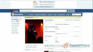 Как зайти в контакт если закрыт доступ?(В данном видеоуроке мы расскажем как зайти в контакт если закрыт доступ. http://youtube.com/teachvideo - наш канал http://www.te..., 2011-09-16T14:15:07.000Z)