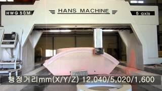 한스머신 초대형 5축가공기(Large 5-axis Machine) HWG-120M 가공동영상