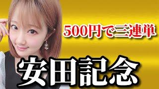 【競馬予想】安田記念2021三連単たった5点で的中を狙うとしたらこうなった【競馬女子】