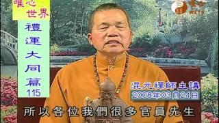 【禮運大同篇115】| WXTV唯心電視台