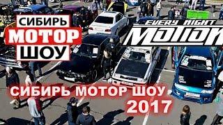 Сибирь МОТОР шоу 2017 (MotionEveryNight)