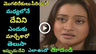 mogalirekulu serial Likitha Kamini real life💕   unknown facts about serial Devi( Likitha Kamini)🙏