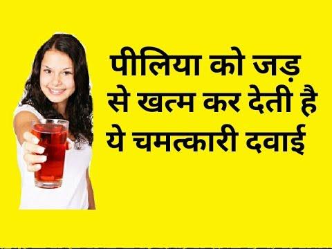 पीलिया का इलाज Pelia Ka Upay, Jaundice Treatment in Hindi