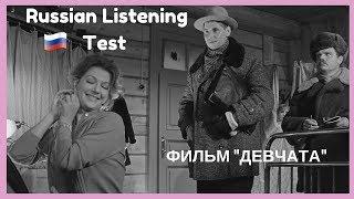 "Russian Listening Test 13. 🎧 Фильм ""Девчата"" (1961)"