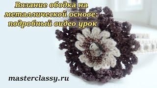 Вязание ободка с цветком на металлической основе: подробный видео урок