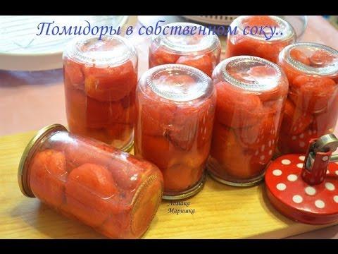 Как солить и мариновать помидоры (томаты). ТОМАТЫ