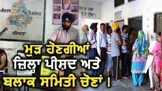 Punjab के इन Districts में दोबारा होंगे Zila Parishad और Block Samiti चुनाव