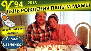 День рождения Многодетных папы и мамы. Свидание. Новый телефон. семья Савченко