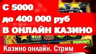 С 5000 до 400 000 в онлайн казино Slot V
