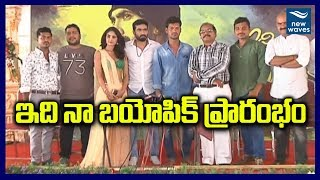 Idhi Naa Biopic Movie Launch by Actor Jeeva | Nikitha Pawar | New Waves