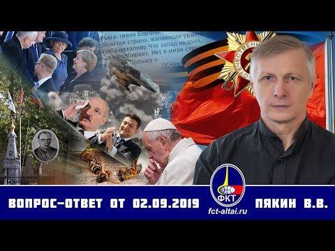 Валерий Пякин. Вопрос-Ответ от 2 сентября 2019 г.