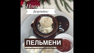 Новогодние рецепты 2021// Новогодний стол 2021// Пельмени в горшочках//