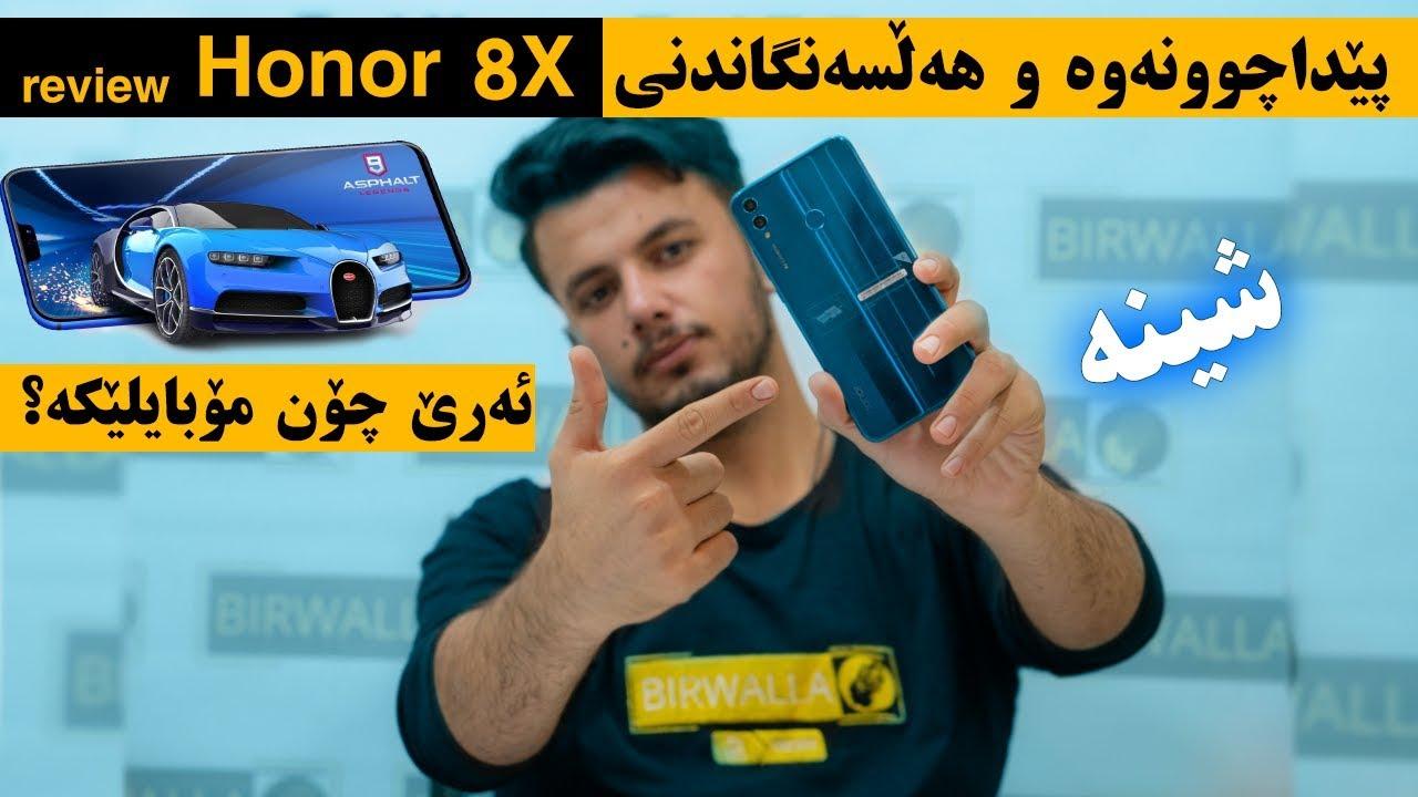 پێداچوونەوە و هەڵسەنگاندنی   Review Honor 8X