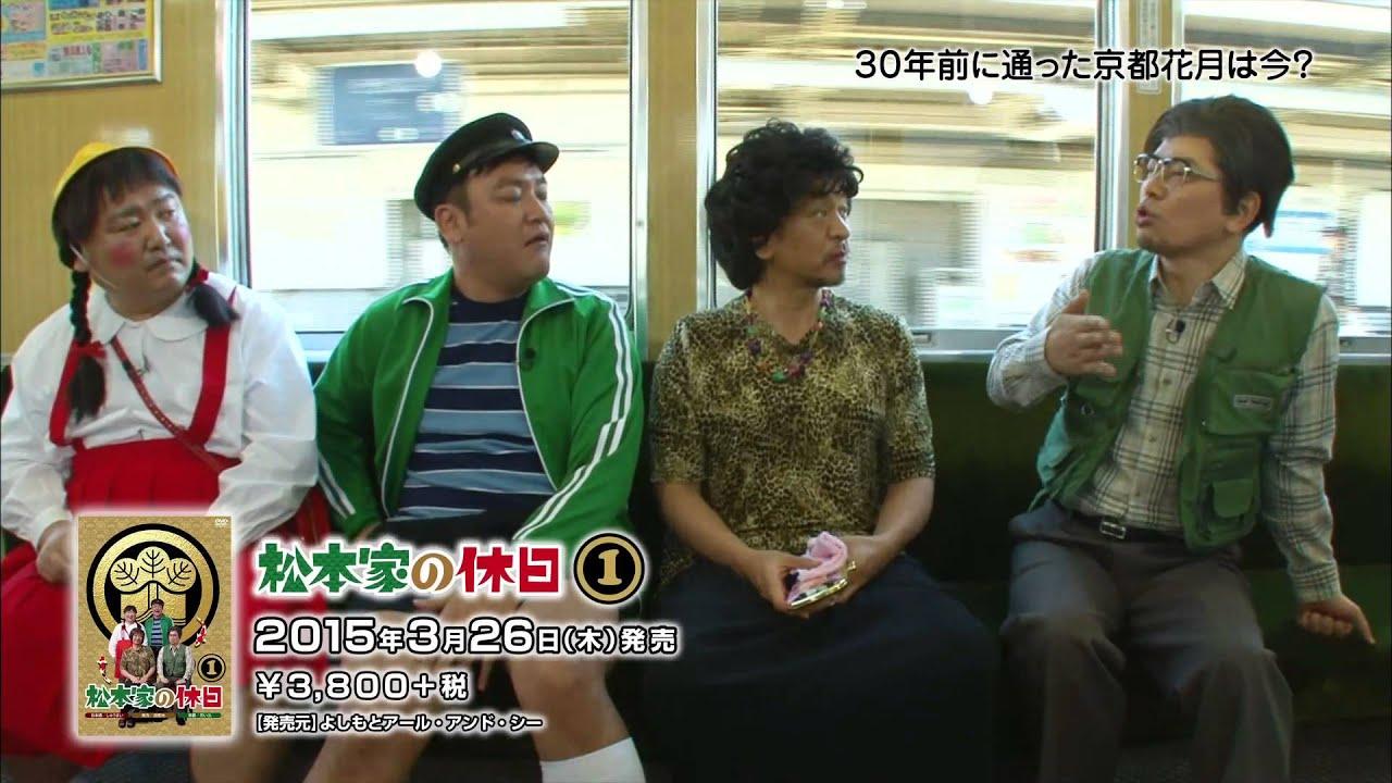 家 休日 さだこ の 松本 「松本家の休日」が放送終了!?裏事情や今後についてご紹介【本当に終わるみたいです】