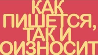 татарский акцент ))