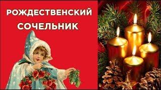 Что запрещено делать на Рождество Христово .Рождественский сочельник  - народные обычаи  традиции