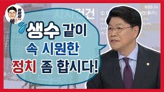 [장제원TV] KBS1TV 〈사사건건〉 생수 같이 속 …