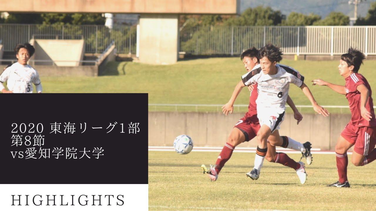 学院 部 サッカー 愛知 大学