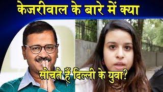 केजरीवाल के बारे में क्या  सोचते हैं दिल्ली के युवा?/public opinion on arvind kejriwal