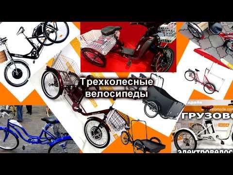 Трехколесные велосипеды - грузовые, велотакси, для пожилых - купить в Украине