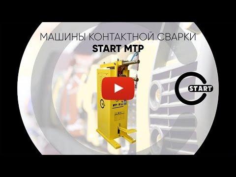 Машины контактной сварки - START МТР