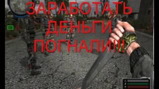 S.T.A.L.K.E.R. - Тень Чернобыля - мод Скрытая аномалия лёгкий способ заработать много денег