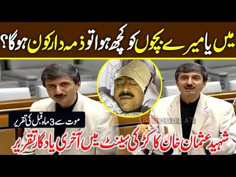 Who will be responsible for my death? - PKMAP Shaheed usman Khan Kakar Last Speech in senate