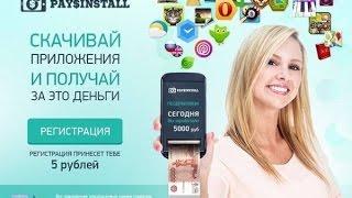 AppBonus мобильный заработок, код для бонуса