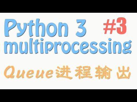 Python multiprocessing 3 queue 进程输出 (多进程 多核运算 教学教程tutorial)