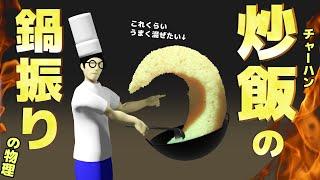 【物理エンジン】チャーハンの鍋振りの物理 fried rice cooking
