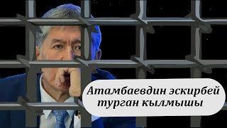 Тарых Барактары: Текебаев, Атамбаев жана Күмтөр | Акыркы Кабарлар