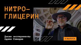 НИТРОГЛИЦЕРИН   Дикие эксперименты Адама Сэвиджа   5 выпуск