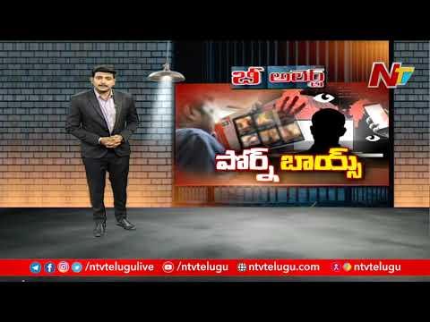 పోర్న్ సైట్లలో లెక్చరర్ల ఫోటోలు పెట్టిన యువకులు | Banglore | NTV from YouTube · Duration:  2 minutes 32 seconds