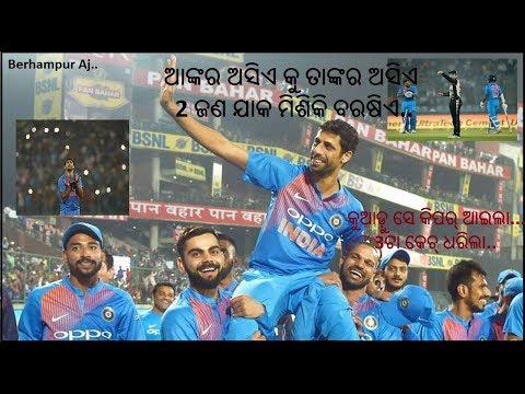 Ashish Nehra Special, India Vs Newzealand 1st T20 Khanti Odia Berhampuriya Funny || Berhampur Aj.