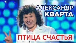 Сольное выступление Александра Кварты на шоу Одна родина на телеканале Интер