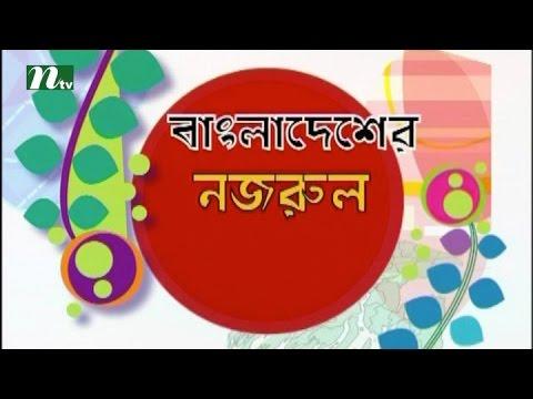 "Special Documentary on Kazi Nazrul Islam ""Bangladesher Nazrul"" | NTV Lifestyle"