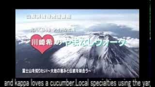 今回の「山梨県情報発信番組」は、世界遺産となった富士山周辺に伝わる...