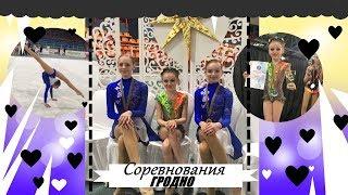 Соревнования по эстетической гимнастике в Гродно//ВЕНЕРА2018