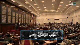 لماذا غاب البرلمان اليمني عن المشهد ومن يتحمل المسؤولية؟   التاسعة