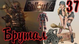 Fallout 4 Модификация и Ремонт Самой БРУТАЛЬНОЙ Силовой Брони [ #Fallout4 ] #37