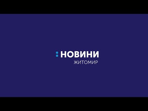 Телеканал UA: Житомир: 14.08.2019. Новини. 13:30