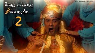 مسلسل يوميات زوجة مفروسة أوي الحلقة |2| Yawmeyat Zawga Mafrosa Episode