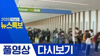 자가격리 어기면 1천 만원 이하 벌금 | 2020년 4월 5일 뉴스특보