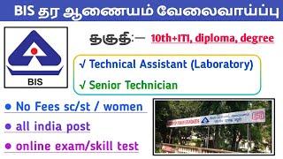 Bureau of Indian Standards (BIS) recruitment of 50 Techniclal assistant/ Senior Technican jobs tamil