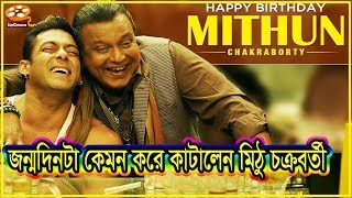 জন্মদিনে এই বিশেষ কাজটি করেন মিঠুন | Mithun Chakraborty news | Mithun Life story | Mithun Birthday
