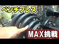 【筋トレ】ベンチプレスMAX挑戦!165キロ上がるのか?