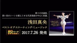 浅田真央、初のベスト盤『浅田真央 ベスト・オブ・スケーティング・ミュージック』[7月26日発売]