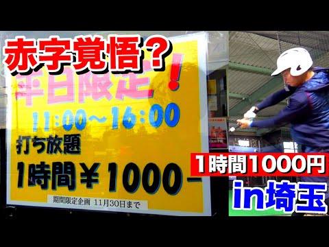 【赤字覚悟】平日1000円で1時間打ち放題のバッセンで硬式を打つ‼元プロ主催の野球教室も...