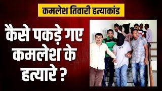 Kamlesh Tiwari Murder Case : आख़िरकार पकड़े गए कमलेश के हत्यारे