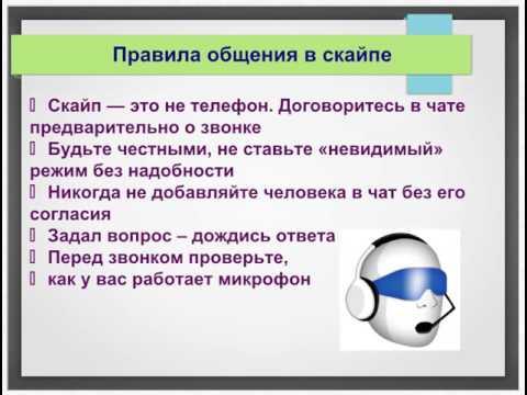 Правила общения в интернете презентация #1